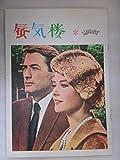 1965年映画パンフレット 蜃気楼 エドワード・ドミトリク監督 グレゴリー・ペック ダイアン・ベーカー ウォルター・マッソー