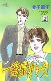一番星きらら! 2 (Akita Comics)