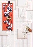 小説家の作り方 / 野崎 まど のシリーズ情報を見る