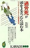 「過労死」が頭をよぎったら読む本—いつも忙しすぎるあなたの健康管理学 (KAWADE夢新書)