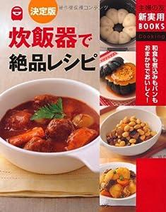 炊飯器で絶品レシピ―和食も煮込みもパンもおまかせでおいしく! (主婦の友新実用BOOKS)