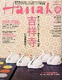 Hanako (ハナコ) 2012年 3/8号 [雑誌]