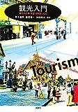 観光入門―観光の仕事・学習・研究をつなぐ