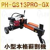【個人宅配送不可】 PLOW ホンダGXエンジン 薪割機 13トン PH-GS13PRO-GX 代不