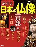 原寸大 日本の仏像 京都編 (講談社MOOK)