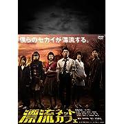 漂流ネットカフェ DVD-BOX 【期間限定版】