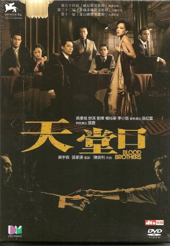 Tian tang kou / Blood Brothers / Кровные братья (2007)