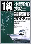 1級小型船舶操縦士(上級科目)学科試験問題集〈2008年版〉