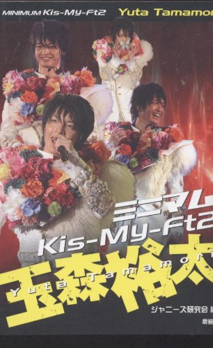 ミニマムKis‐My‐Ft2 玉森裕太