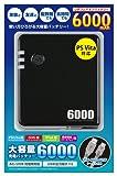 (PS Vita2000シリーズ対応/スマートフォン各種USB機器対応)大容量充電バッテリー6000
