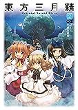 東方三月精 Oriental Sacred Place(2)<東方三月精 Oriental Sacred Place> (カドカワデジタルコミックス)