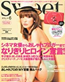 sweet (スウィート) 2011年 06月号 [雑誌]