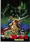 映画パンフレット 「スター・ウォーズ-帝国の逆襲-」 出演 マーク・ハミル/ハリソン・フォード