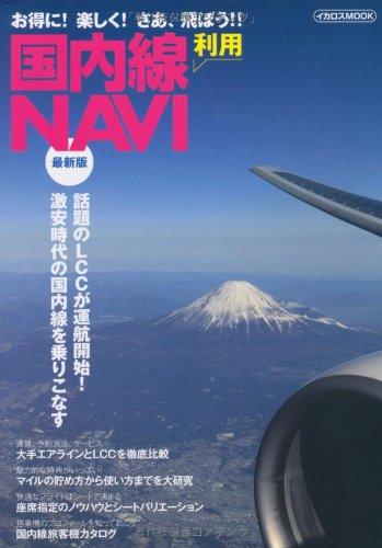 国内線利用NAVI 最新版 (イカロス・ムック)