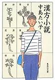 漢方小説 (集英社文庫 な 45-1) (集英社文庫)