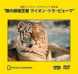 陸の最強王者 ライオン・トラ・ピューマ ~復刻 ナショナル ジオグラフィック 名作選~(PPV-DVD)