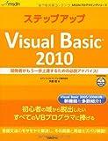 ステップアップVisual Basic 2010?開発者がもう一歩上達するための必読アドバイス! (MSDNプログラミング)