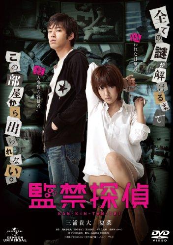 監禁探偵 [DVD]