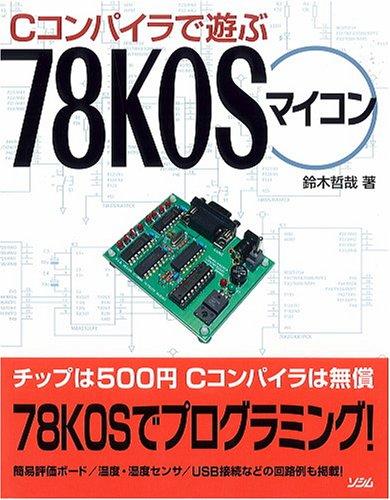 Cコンパイラで遊ぶ78K0Sマイコン