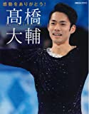 感動をありがとう高橋大輔 (日刊スポーツグラフ)