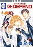 G・DEFEND(31) (冬水社・ラキッシュコミックス)