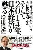 そして2014年、日本経済が甦る ~世界は世紀末という大転換を迎える