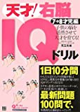 天才! 右脳IQドリル(7~8歳編) Vol.3
