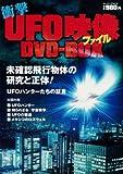 衝撃UFO映像ファイルDVD BOX