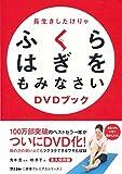"""長生きしたけりゃふくらはぎをもみなさい DVDブック (アスコム""""健康プレミアムシリーズ"""