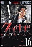 クロサギ 16 (ヤングサンデーコミックス)