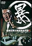 (暴)組織犯罪対策部捜査四課 2[DVD]