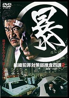 マル暴 組織犯罪対策部捜査四課2