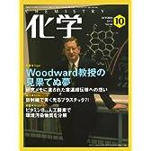 化学 2011年 10月号 [雑誌]