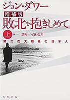 敗北を抱きしめて 上 増補版―第二次大戦後の日本人