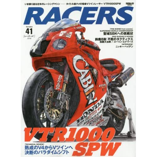 RACERS Vol.41 VTR1000SPW (レーサーズ)