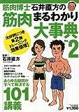 筋肉博士石井直方の筋肉まるわかり大事典 Vol.2 (2) (B・B MOOK 516 スポーツシリーズ NO. 390)