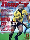 Rugby magazine (ラグビーマガジン) 2009年 12月号 [雑誌]