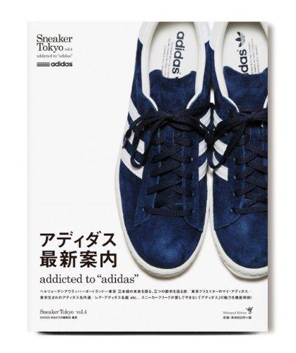 Sneaker Tokyo 2012年Vol.4 大きい表紙画像
