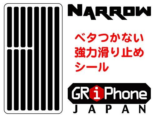 ベタつかないすべり止めクッションシート グリフォン・ナロウ 細型グリップシール 選べる3色 (ブラック)