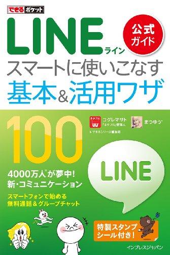 【6/22】「できるポケットLINE」書店巡りします☆-(ノ゚Д゚)八(゚Д゚ )ノイエーイ【発売】