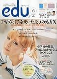 edu (エデュー) 2010年 06月号 [雑誌]