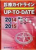 診療ガイドラインUP-TO-DATE 2014-2015