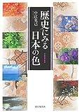 歴史にみる「日本の色」