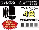 スバル フォレスター カット済みカーフィルム SJ# / スーパーブラック