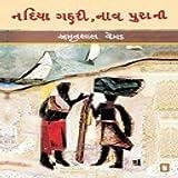 (નાદિયા ગહરી, નાવ પુરાની) (Nadia Geheri Naav Purani)