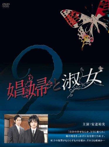 娼婦と淑女DVD-BOX2
