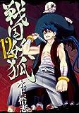 戦国妖狐(12) (ブレイドコミックス) (BLADE COMICS)