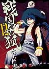 戦国妖狐(12) (ブレイドコミックス)