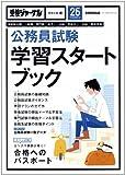 公務員試験 学習スタートブック 26年度試験対応 2014年度 (受験ジャーナル特別企画)