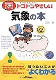 トコトンやさしい気象の本 (B&Tブックス―今日からモノ知りシリーズ)